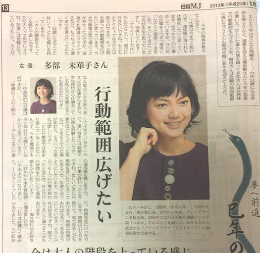 【超貴重】巳年の多部未華子!2013年元旦の日経MJ切り抜き!