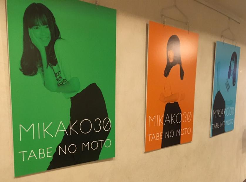 多部未華子さん30才記念イベント【MIKAKO30〜多部の素〜】がヤバい!