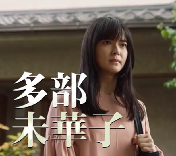 ドラマ「太陽は動かない」多部未華子さん出演決定!NPO法人の職員「落合香」役