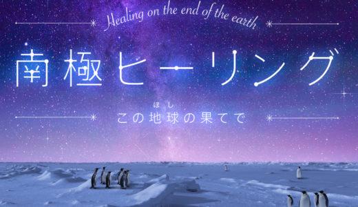 プラネタリウム「南極ヒーリング」愛知県刈谷「夢と学びの科学体験館」にて放映中