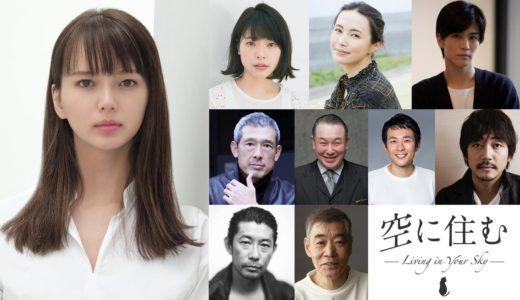 映画「空に住む」2020.10.23ロードショー【多部未華子さん主演】