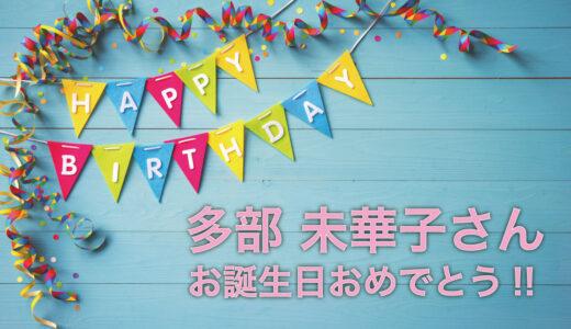 1月25日は「多部未華子さん」のお誕生日です
