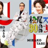 多部未華子さん出演「松尾スズキと30分の女優」WOWOWプレミアム